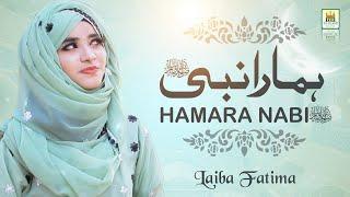 Laiba Fatima   2021 New Beautiful Naat Sharif   Sab se Aula o Aala Hamara Nabiﷺ   Aljilani Studio