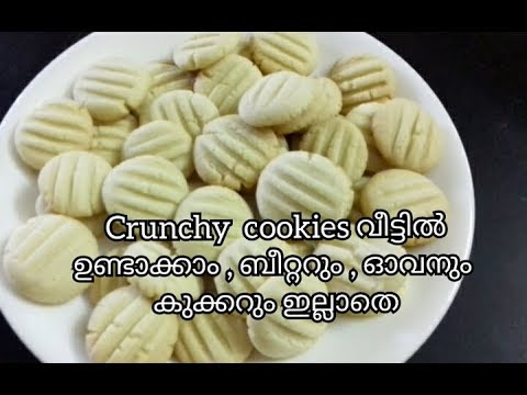Butter Cookies || Butter Cookies without oven Recipe in malayalam / No.112