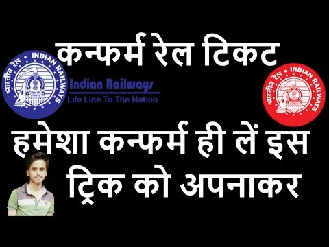 How to Get Confirm Ticket in Train Every Time Without Tatkal IRCTC