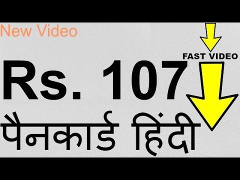 How to Apply pancard online in Hindi, पैनकार्ड का ऑनलाइन फार्म भरना सीखें