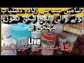 Pakistan best bleach creams with price in urdu || 15 mint mey gora color