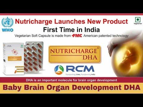 Nutricharge DHA || Baby Brain Organ Development DHA || बेबी मस्तिष्क अवयव विकास डीएचए