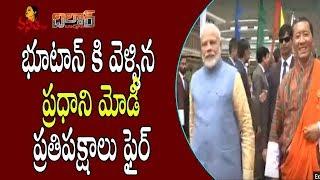 భూటాన్ కి వెళ్ళిన  ప్రధాని మోడీ – ప్రతిపక్షాలు ఫైర్ | Dildar Varthalu | Vanitha TV