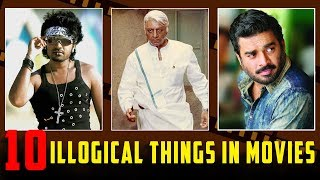 10 Illogical sequences which we have gone used to