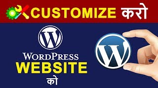 How to Build and Customize a WordPress Website in HINDI | WordPress Beginner's Step by Step Guide