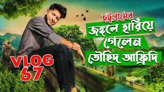 চিটাগাংয়ের জঙ্গলে হারালো তৌহিদ আফ্রিদি | Tawhid Afridi | Chittagong | Vlog 67 | Rupali Guitar