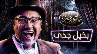 تياترو مصر - الموسم الثالث - الحلقة 1 الأولي - بخيل جدى | Teatro Masr - Ba5il gedy HD