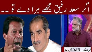 Critical Situation Between imran khan And Saad rafique in NA 131 | Neo News