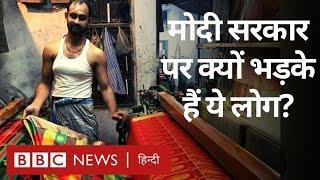 Employment छिन जाने से परेशान Weaver, Modi Government को क्यों कोस रहे हैं? (BBC Hindi)