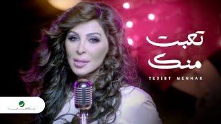Elissa - Te3ebt Mennak Video Clip / إليسا - تعبت منك فيديو كليب