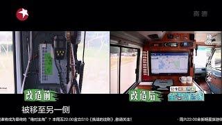 《生活改造家》第10期改造对比:救援车从隐患重重噪音大到焕然一新多功能【东方卫视官方高清】