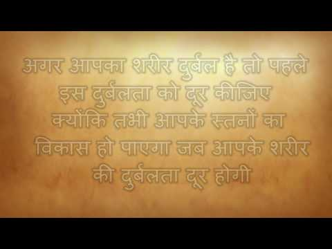 How to Increase Breast size in Hindi - Homemade Natural Tips#v