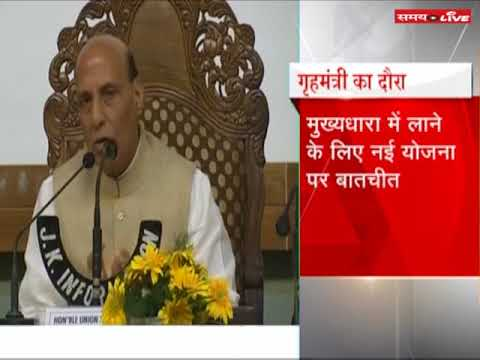 On 2-day visit to J&K, Home Minister Rajnath Singh interacted with media