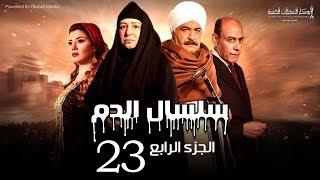 Selsal El Dam Part 4 Eps | 23 | مسلسل سلسال الدم الجزء الرابع الحلقة
