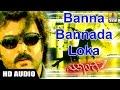 Banna Bannada Loka Ekangi Kannada Movie