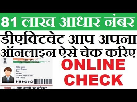 How To Check AAdhaar Card Active Status Hindi 2017