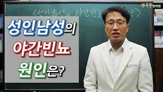 성인남성의 야간빈뇨 원인은?