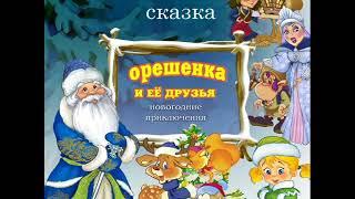 """Музыкальная СКАЗКА """" Орешенка и её друзья  Новогодние приключения"""""""