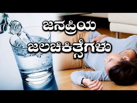 Some Simple & Useful Water Therapies | ಕೆಲವು ಸುಲಭ ಮತ್ತು ಜನಪ್ರಿಯ ಜಲಚಿಕಿತ್ಸೆಗಳು