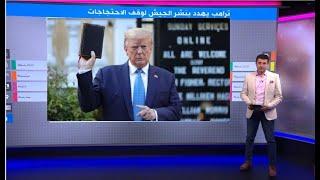 بعد اختبائه في قبو، ترامب يترجل من البيت الأبيض لالتقاط صورة بالكتاب المقدس ويهدد بإنزال الجيش🇺🇸