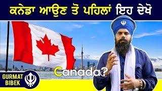 ਕਨੇਡਾ ਆਉਣ ਤੋਂ ਪਹਿਲਾਂ ਇਹ ਵੀਡੀਉ ਜ਼ਰੂਰ ਦੇਖੋ। Watch This Video Before Coming to Canada