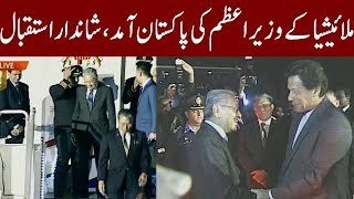 Malaysia Prime Minister Reached Pakistan on Three day visit | 21 March 2019 | Express News