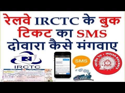 रेलवे IRCTC के बुक टिकट का SMS दोवारा कैसे मंगवाए How to re-send IRCTC booked Ticket SMS
