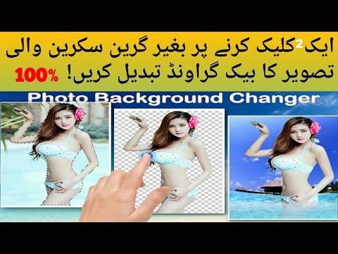 How To auto Photo Background Change In One Click on Android Mobile Without Green Screen |Gift 4 You|