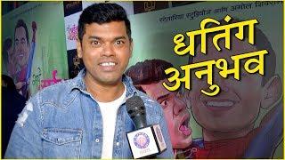 Sarva Line Vyasta Aahet | सिद्धार्थ सांगतोय धतींग अनुभव | Siddharth Jadhav