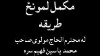 Mohammad Yasin Fahim Complete bayan ab Pray ---- مکمل لمونځ