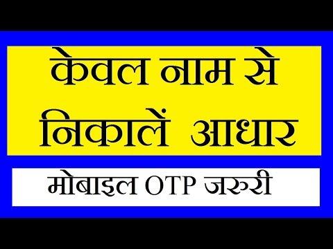 How to download Adhaar Card without any details ? Adhaar Card Bina kisi jankari ke kaise nikale?