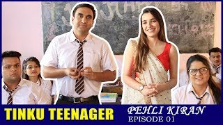 Tinku Teenager   Episode 01 - Pehli Kiran   Lalit Shokeen Films