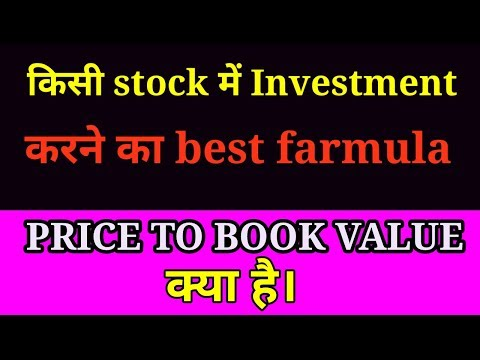 What is the price to book ratio? Price/Book Ratio: Use it to Find Outperforming Stocks!
