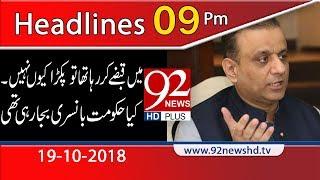 News Headlines 09:00 PM | 19 Oct 2018 | 92NewsHD