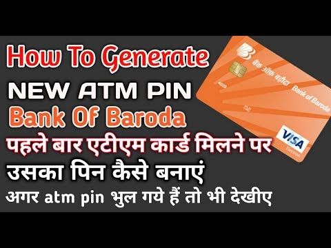 how to generate new ATM pin Bank of Baroda // How to get the ATM PIN forgotten