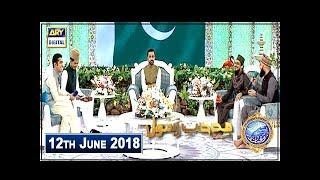 Shan e Iftar – Segment – Middath e Rasool - Qari Mohsin Qadri - 12th June 2018