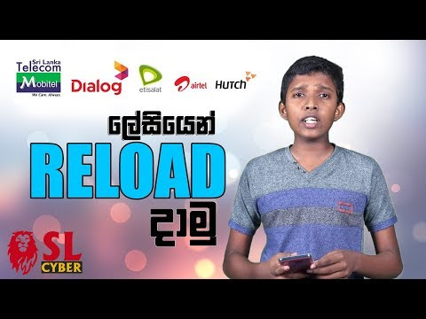 Free Mobile Recharge Scanner Explained in Sinhala