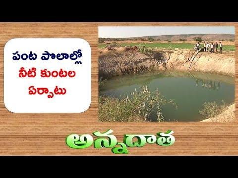Water Conservation Techniqes In Drylands || ETV Annadata