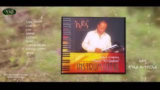 Ethiopian classical music full album ፣ የኢትዮጵያ