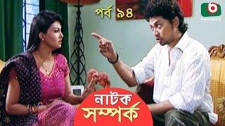 নাটক - সম্পর্ক | Bangla Natok | Somporko | EP - 94 | Aruna Biswas, Mir Sabbir, Tamalika, Milon