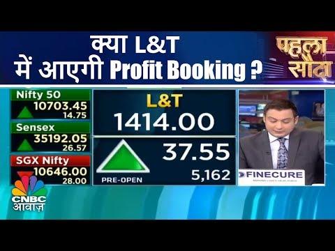 क्या L&T में आएगी Profit Booking?   BHEL के नतीजे आज   Pehla Sauda   CNBC Awaaz