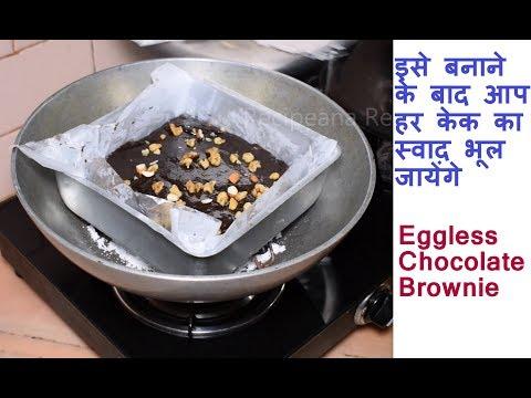 कढ़ाई में बनाये Eggless Chocolate Brownies - एग्ग्लेस चॉकलेट ब्राउनी - Without Oven Cake Recipe