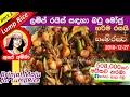 Download ✔ බටු මෝජු Wambatu moju/ Sri lankan brinjal moju for lumprice by Apé Amma MP3,3GP,MP4