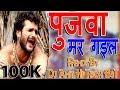 Download Video Download Dj Raj Kamal Basti Jaisa Pujwa Mar Gail [Hard Toing Bass] Remix By Dj Amit Hi Tech BsT🔥🔥🔥🔥🔥 3GP MP4 FLV