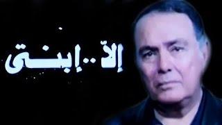 #x202b;الفيلم العربي: إلا.. إبنتي#x202c;lrm;
