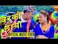 New Nepali Lok Dohori 2073/2016 | Barko Chhaya - Uma Shrestha & Saroj Lamichhane | SS Films