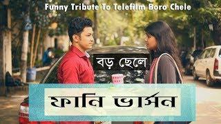 Boro Chele | Funny Tribute To Telefilm Boro Chele | Bangla EID Natok 2017 | Prank King Entertainment