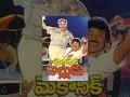 Mechanic Alludu || Telugu Full Movie || Chiranjeevi, Anr, Vijayashanthi