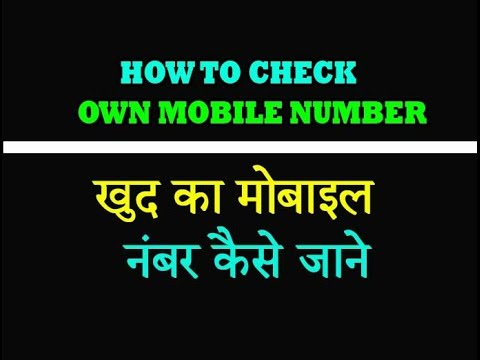 How to Check own mobile number Hindi/Urdu