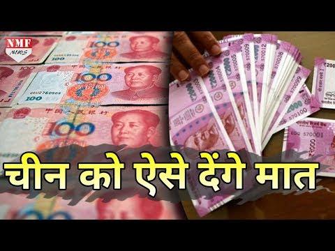 India- China में छिड़ सकती है Trade War, China की Economy हो जाएगा ध्वस्त